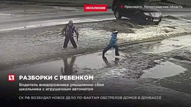 Водителя, поставившего на колени мальчика, допрашивают следователи (видео)