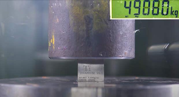 Какой металл самый прочный? Ютуберы проверили это при помощи гидравлического пресса