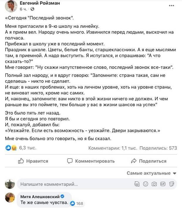 Ройзман посоветовал выпускникам школ уезжать из России