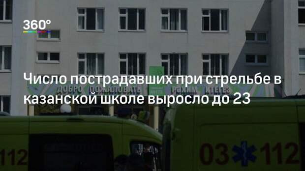 Число пострадавших при стрельбе в казанской школе выросло до 23