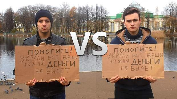 Картинки по запросу Русский VS Нерусский / Money for a ticket Prank