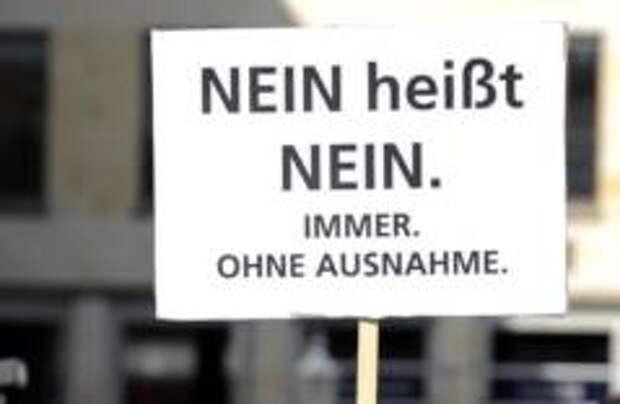 Германия защитит мужчин