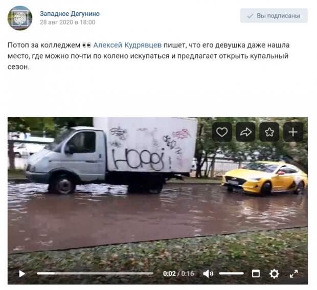 Скопление воды на Талдомской образовалось из-за обильных осадков — «Мосводосток»