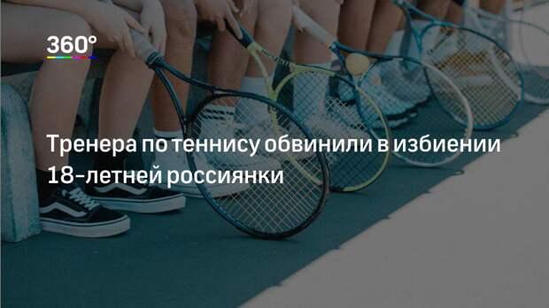 Тренера по теннису обвинили в избиении 18-летней россиянки
