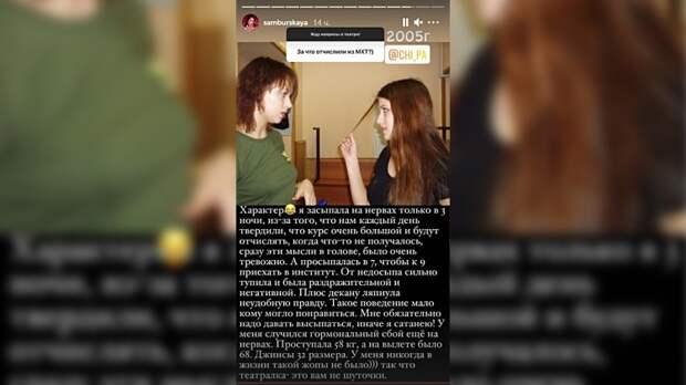 Самбурская раскрыла причину своего отчисления из МХАТа