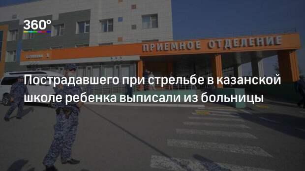 Пострадавшего при стрельбе в казанской школе ребенка выписали из больницы