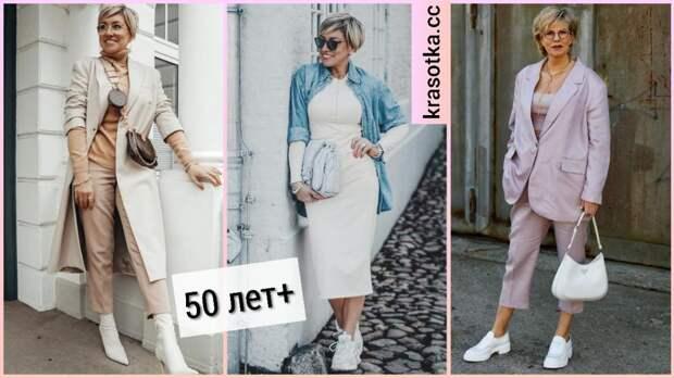 Модные тренды для дам за 50 весна-лето 2021: стильные и оригинальные решения