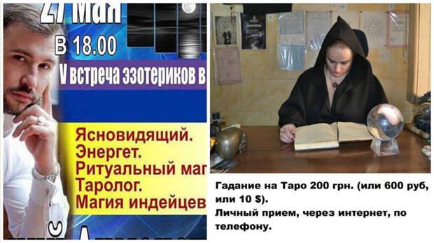 Дай, сколько не жалко! Гадалки, целительницы, ясновидящие - новая прибыльная профессия в России
