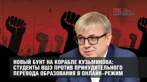 Новый бунт на корабле Кузьминова: студенты ВШЭ против принудительного перевода образования в онлайн-режим