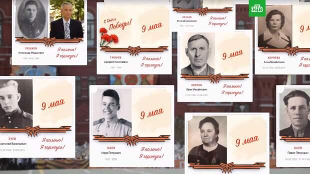 В Москве началась онлайн-акция «Бессмертный полк»