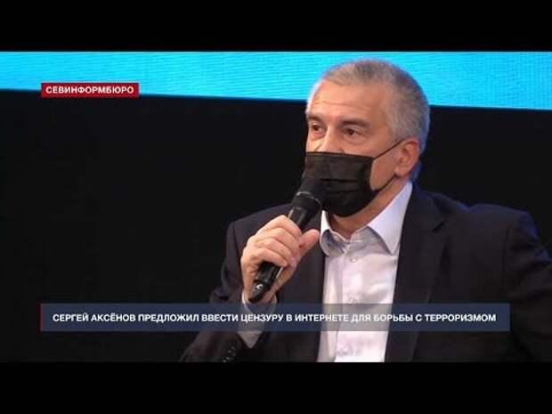 Сергей Аксёнов предложил ввести цензуру в Интернете для борьбы с терроризмом