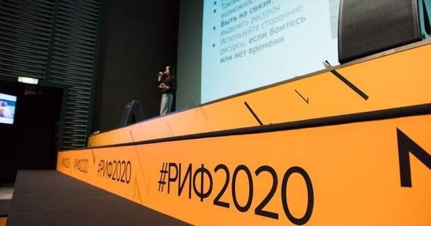Главные тренды Рунета 2020 обсудили на РИФ in the City
