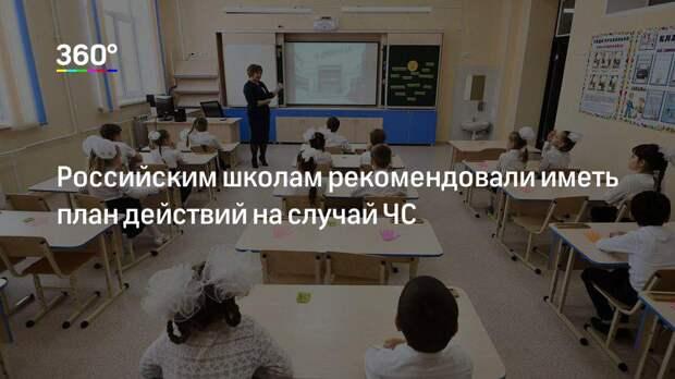 Российским школам рекомендовали иметь план действий на случай ЧС