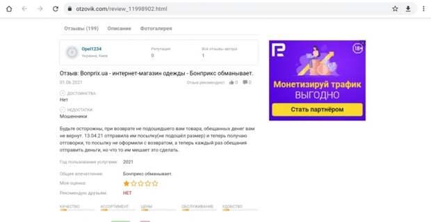 Кто имел дело с онлайн-магазином Bonprix?