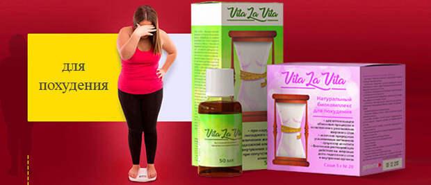Vita la Vita для похудения