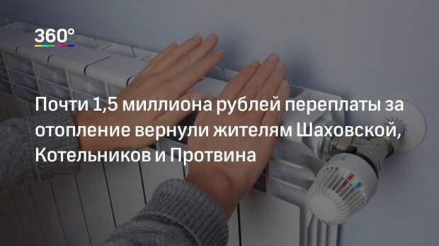 Почти 1,5 миллиона рублей переплаты за отопление вернули жителям Шаховской, Котельников и Протвина