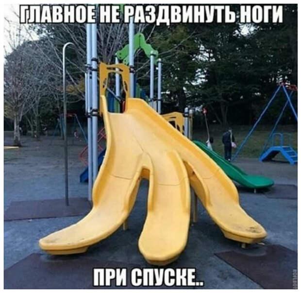 Опасаться надо даже на детсткой площадке всячина, интересное, осторожность, подборка