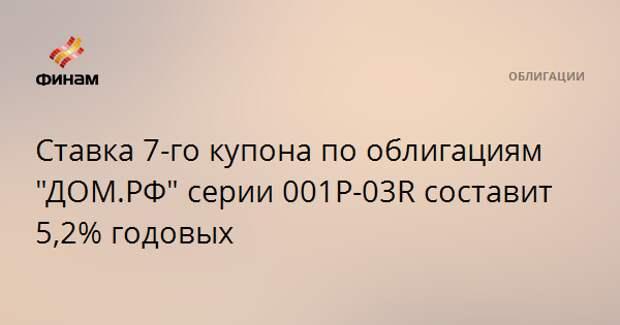 """Ставка 7-го купона по облигациям """"ДОМ.РФ"""" серии 001P-03R составит 5,2% годовых"""