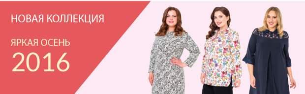 Модный выбор - отличное решение для роскошных дам