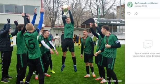 Футболисты из Митина стали чемпионами Москвы