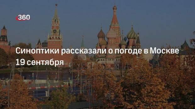 Синоптики рассказали о погоде в Москве 19 сентября