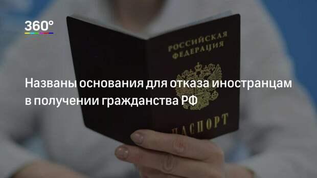 Названы основания для отказа иностранцам в получении гражданства РФ