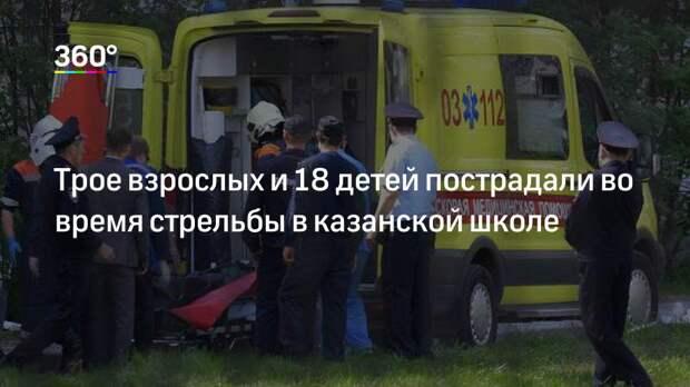 Трое взрослых и 18 детей пострадали во время стрельбы в казанской школе