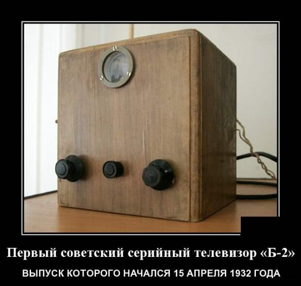 Демотиватор про первый телевизор