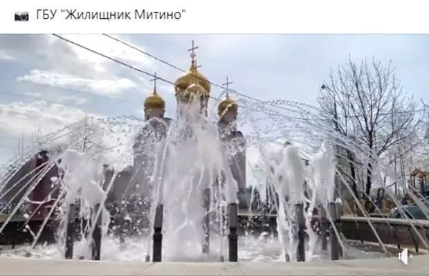 Фото дня: в Митине запустили фонтан