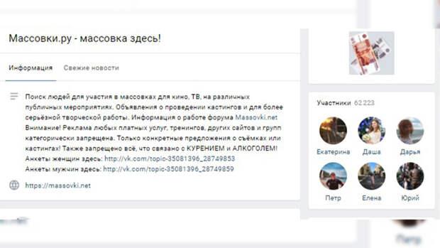 Как создается картинка протеста: в Москве и области покупают участников «флешмоба»