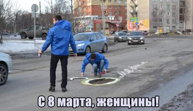 Настоящие мужчины знают как поздравить женщину весна, дороги, россия