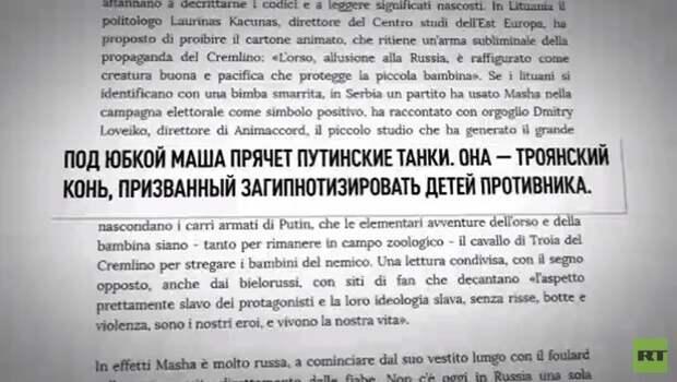 Под юбкой Маша прячет путинские танки