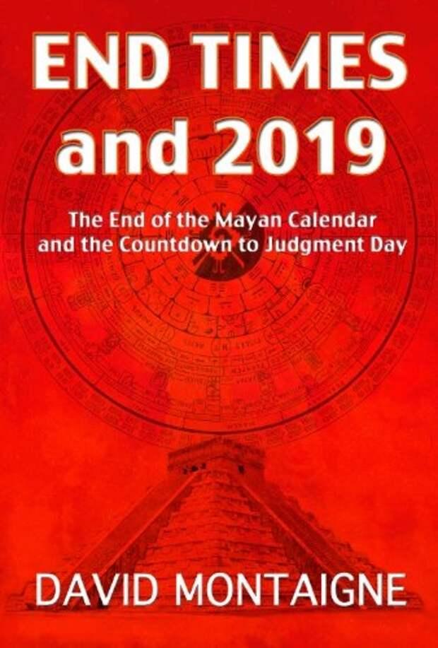 14 октября начнется атомная война, а 22 декабря будет сдвиг полюсов и Апокалипсис.