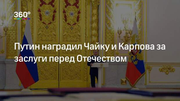 Путин наградил Чайку и Карпова за заслуги перед Отечеством