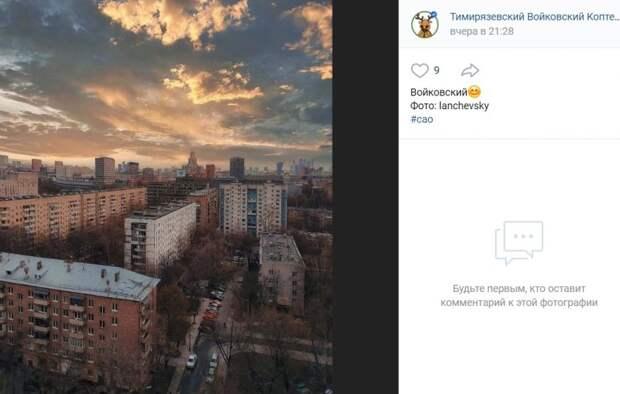 Фото дня: окрестности Войковского района