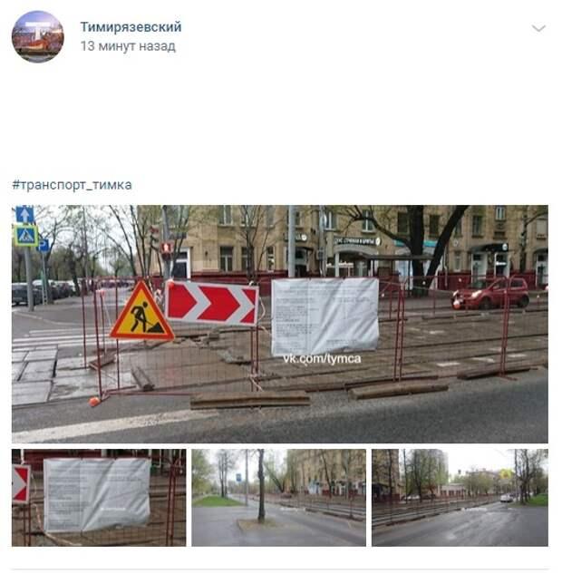 Фото дня: ремонт трамвайных путей в Тимирязевском