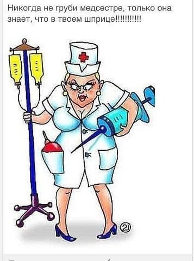 медсестра (357x480, 32Kb)