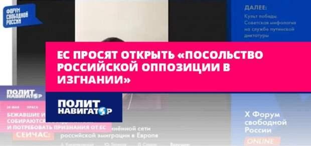 Посольство российской оппозиции в изгнании