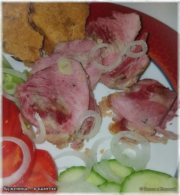 Буженина в калитке буженина, буженина в калитке, еда, свинина