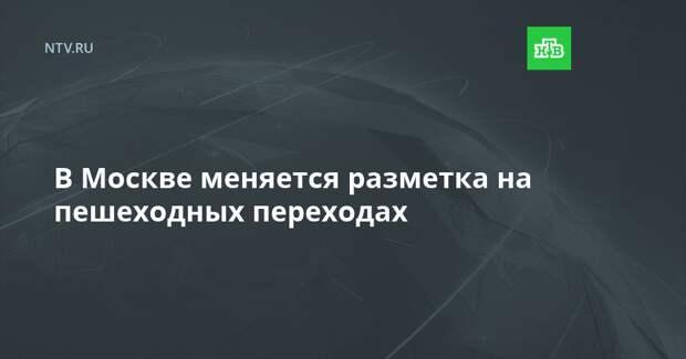В Москве меняется разметка на пешеходных переходах