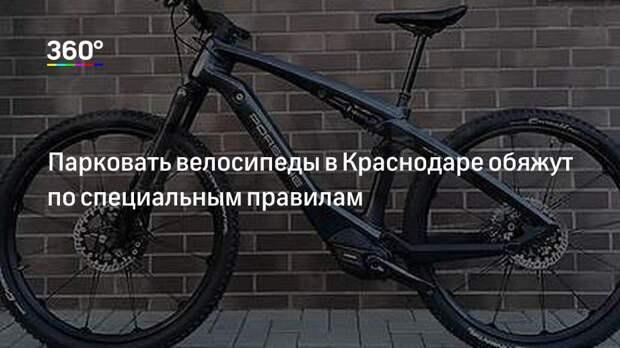 Парковать велосипеды в Краснодаре обяжут по специальным правилам