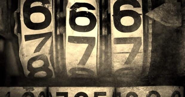 Кто скрывается под числом зверя - 666?