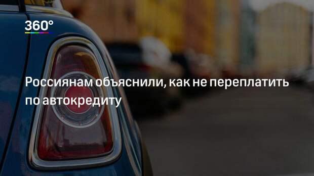 Россиянам объяснили, как не переплатить по автокредиту
