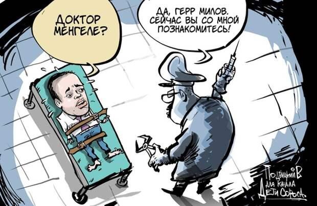 Пешку Навального призвали к ответу. Милов может ответить в суде за свои слова