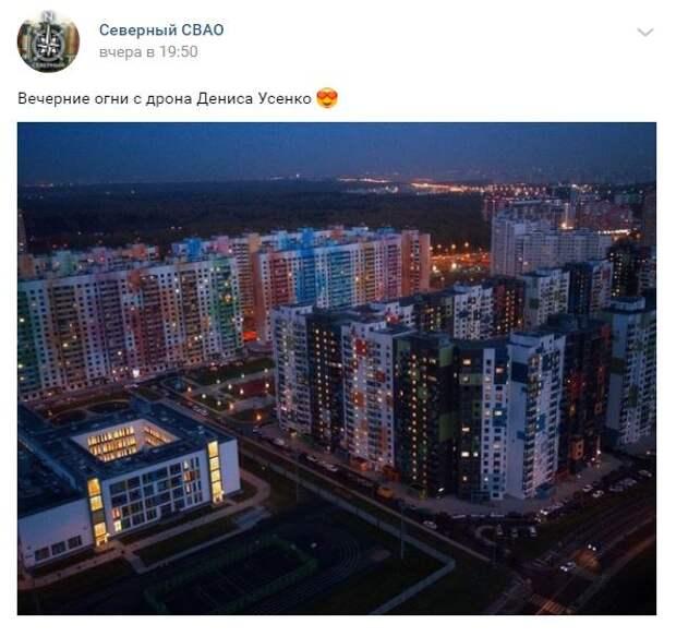 Фотокадр: цветные дома на Дмитровке сфотографировали с квадрокоптера