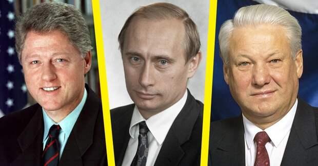 """Фото """"Нам такой подарок не нужен"""". Рассекреченные переговоры Путина с Клинтоном"""