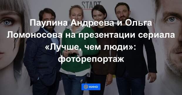 Андреева и Ломоносова представили совместный сериал