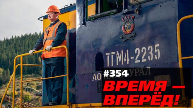 """Из Москвы в США на поезде. Россия делает невероятное. """"Время-Вперёд! №354"""""""