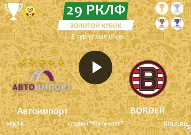29 РКЛФ Золотой Кубок Автоимпорт - Border 1:2