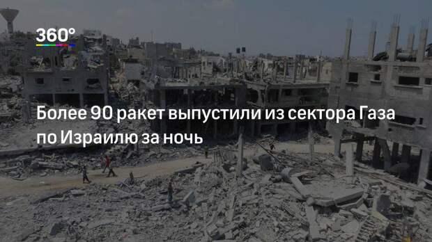 Более 90 ракет выпустили из сектора Газа по Израилю за ночь